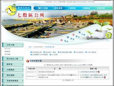 http://www.tainan.gov.tw/cigu/download.asp?nsub=H3A000